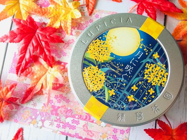 ルピシア「月に咲く」
