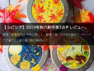 ルピシア2019年秋の新作茶
