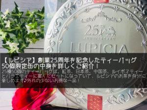 ルピシア「25周年ティーバッグ50個限定缶」